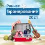 Отдых Лето 2021! Авиабилеты! Визы!