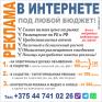 Реклама в интернете под любой бюджет (от 120 руб/м